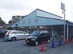 太田商店(おおたしょうてん)