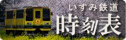 いすみ鉄道時刻表