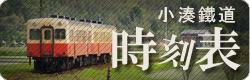 小湊鐵道時刻表